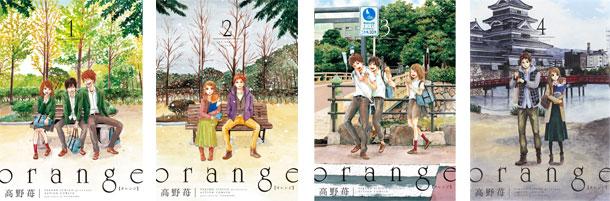 Orange_vol1-4